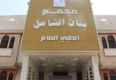 Banan Al Shamel Medi...
