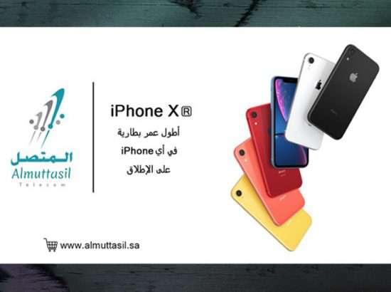 Almuttasil Telecom Co.