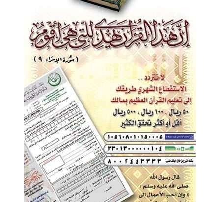 Holy Quran Memorizing Society At Al Madinah Al Munawarah