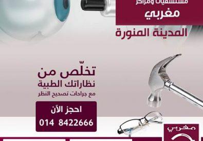 Magrabi Hospitals &a...